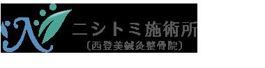 奈良市で整体・整骨院なら口コミランキング1位「ニシトミ施術所」 ロゴ