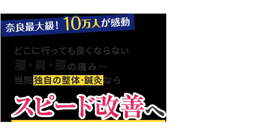 奈良市で整体・整骨院なら口コミランキング1位「ニシトミ施術所」 メインイメージ