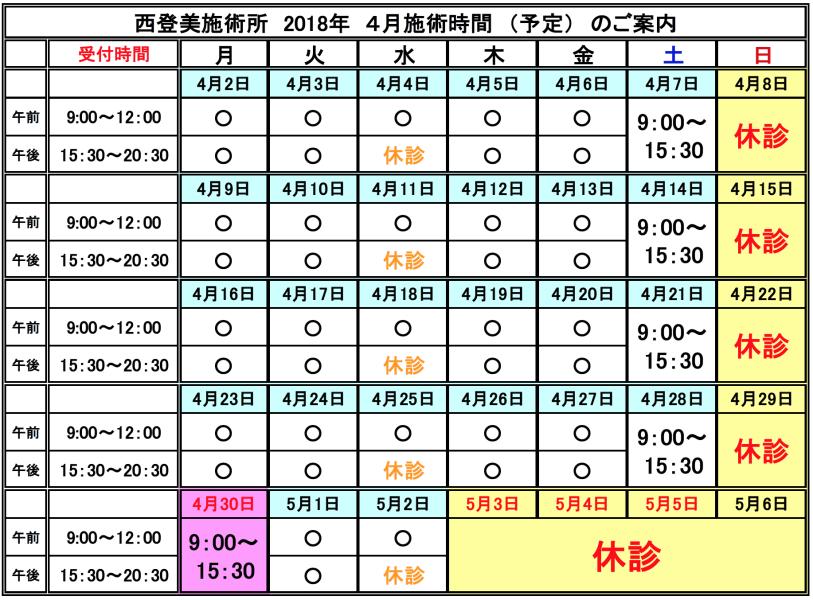 施術カレンダー