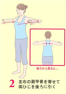 肩甲骨エクサ2-724x1024[1]
